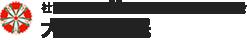 社会福祉法人恩賜財団済生会支部大阪府済生会 大阪乳児院