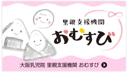 大阪乳児院 里親支援機関 おむすび