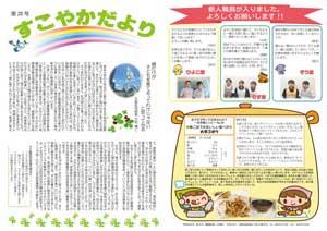 sukoyaka_top26