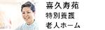 喜久寿苑特別養護老人ホーム