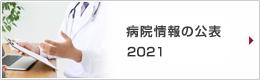 病院情報の公表2020