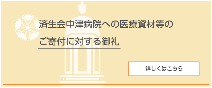 済生会中津病院への医療資材等のご寄付に対する御礼