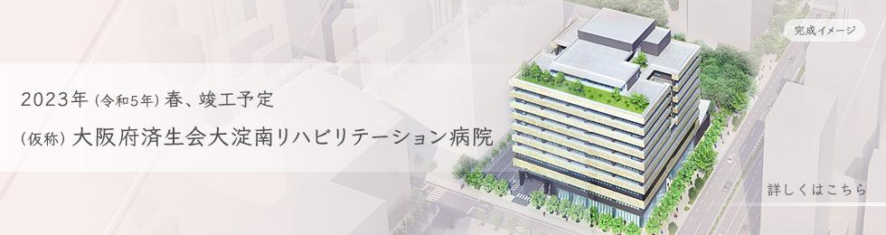 2023年(令和5年)春、竣工予定 (仮称)大阪府済世会大淀南リハビリテーション病院